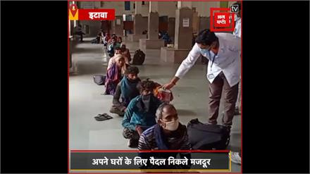 Lockdown: ट्रेनें बंद हुई तो मालगाड़ी से घर पहुंच रहे मजदूर, आरपीएफ ने रेलवे स्टेशन पर उतारा