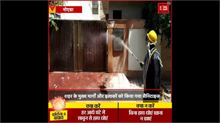 Corona का खौफ, Agra शहर को किया गया सैनिटाइज