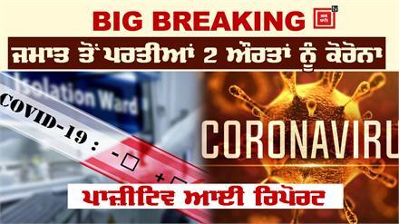 Breaking: Fatehgarh Sahib में Corona का कहर,2 महिलाओं की Report Positive