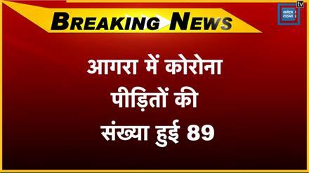 ताजनगरी आगरा में कोरोना का कहर जारी, 5 नए मामलों के साथ कोरोना पीड़ितों की संख्या हुई 89