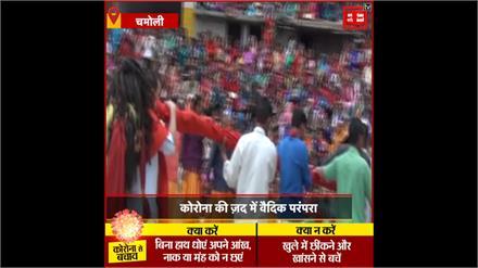 कोरोना संक्रमण के कारण बद्रीनाथ कपाट खुलने से पहले की वैदिक परंपराएं  हो रही बाधित