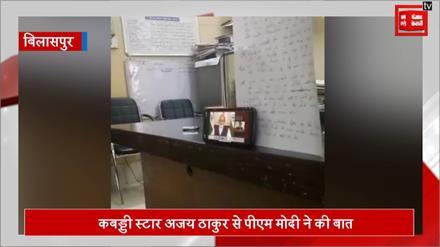 PM ने वीडियो कॉल पर कबड्डी स्टार अजय ठाकुर से की बात, जाने... हिमाचल को दिया क्या संदेश