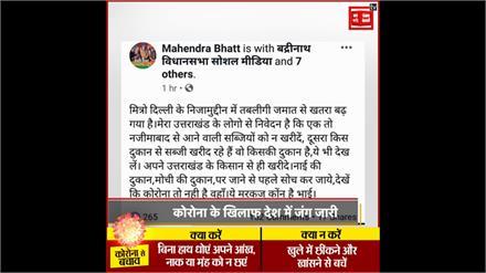 Coronavirus: Tablighi Jamaat को लेकर BJP MLA Mahendra Bhatt का बयान