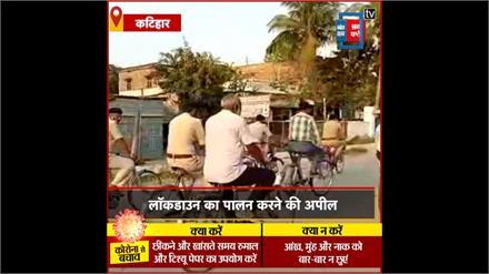 Corona त्रासदी में जुटी katihar police , ASP की अगुवाई में निकाली गई 'साइकिल रैली'