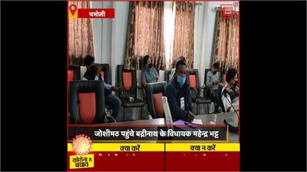 Corona को लेकर Joshimath पहुंचे MLA Mahendra Bhatt, CHC का किया निरीक्षण
