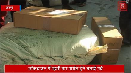Jammu में दवा-मास्क की नहीं होगी किल्लत, लॉकडाउन में Parcel train पहुंचने से राहत