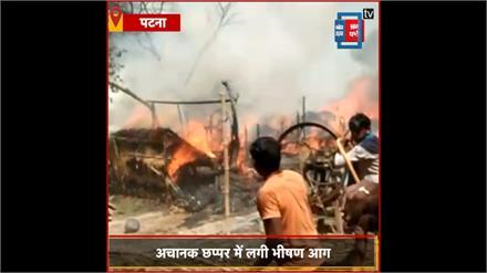 Patna में आग का तांडव, देखते ही देखते जलकर खाक हुए गरीबों के अशियाने