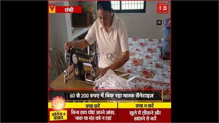 India में तेज़ी से बढ़ रहा है CoronaVirus, Ranchi में Sanitizer-Mask की बढ़ी डिमांड