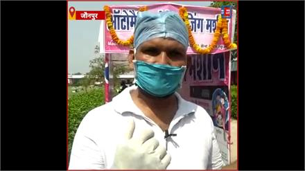 Lockdown : Youtube पर देख Jaunpur के युवक ने घर बैठे बना डाली  Sanitizer Machine      JAUNPUR 9 APR SANITIZER MACHINE