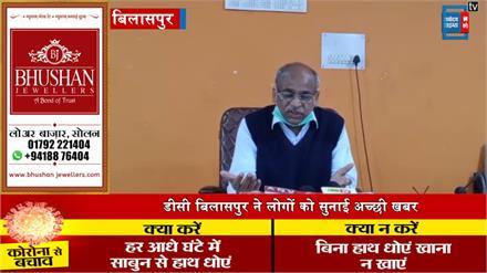 कर्फ्यू का 13वां दिन: डीसी राजेश्वर गोयल की प्रेस ब्रिफिंग, सुनिए क्या कह रहे...
