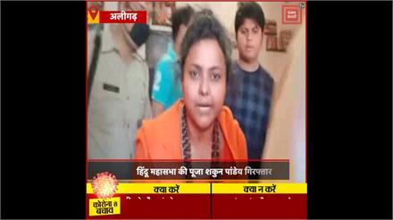 हिंदू महासभा की पूजा शकुन पांडेय गिरफ्तार, जमातियों पर दिया था भड़काऊ बयान