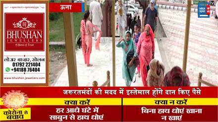 सदाशिव धौम्येश्वर महादेव मंदिर ट्रस्ट ने डीसी ऊना राहत कोष में दिए एक लाख रुपए