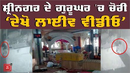 श्रीनगर के Gurdwara Sahibमें Chori की Live Video