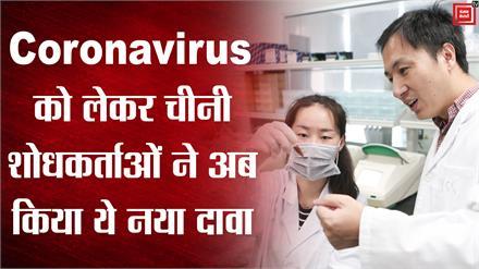 Coronavirus और वुहान वेट मार्केट को लेकर चीनी वैज्ञानिकों ने दिया बड़ा बयान