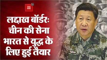India China Tension on ladakh Border: China की army India से युद्ध के लिए हुई तैयार