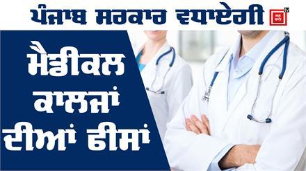 ਸਰਕਾਰ ਵਧਾਏਗੀ Medical Colleges ਦੀਆਂ ਫੀਸਾਂ, Doctors ਬਣਨਾ ਹੋਵੇਗਾ ਔਖਾ