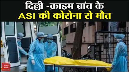 कोरोना से दिल्ली पुलिस को दूसरा झटका, क्राइम ब्रांच के ASI की कोरोना से मौत