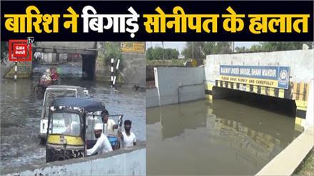 पहली ही बारिश में बदतर हुए Sonipat के हालात, अंडरपास में 12 फुट तक हुआ जलभराव