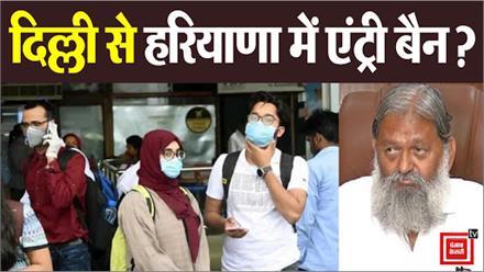 Corona के बढ़ते मामलों से चिंता में Vij, अब Delhi को लेकर नए आदेश