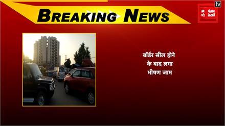 Corona: फिर सील हुआ Delhi-Ghaziabad बॉर्डर, हाईवे पर लगा भीषण जाम
