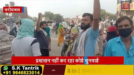 भीषण गर्मी में पानी की किल्लत शुरू, प्रशासन ने नहीं की सुनवाई, लोगों ने किया रोड जाम