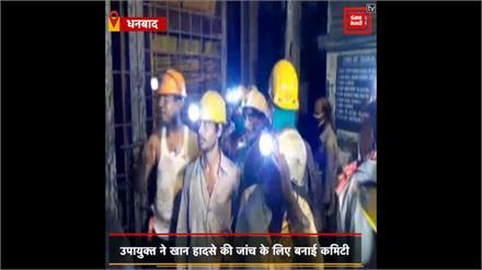चासनाला खान हादसा में एक ठेका मजदूर की हुई मौत, मृतक के परिजनों के लिए दस लाख मुआवजा की मांग