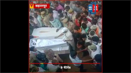 सहारनपुर के लाल रंजीत सिंह शहीद,  राजकीय सम्मान के साथ किया गया अंतिम संस्कार