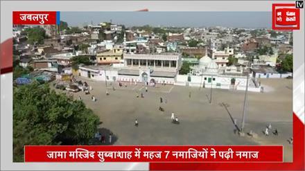 ईद के दिन देखिए ऐतिहासिक नमाज की तस्वीर, ड्रोन कैमरे की नजर से