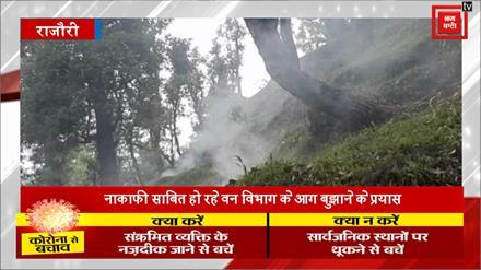 राजौरी के जंगलों में लगी भीषण आग... लाखों की वनसंपदा नष्ट