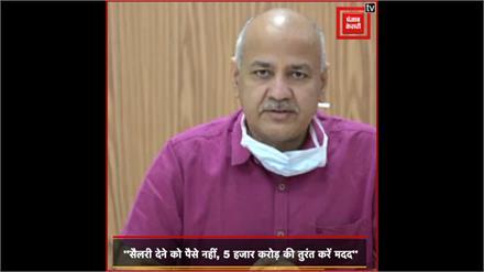 दिल्ली सरकार के पास नहीं हैं कर्मचारियों को सैलरी देने के लिए पैसे, केंद्र से मांगी मदद