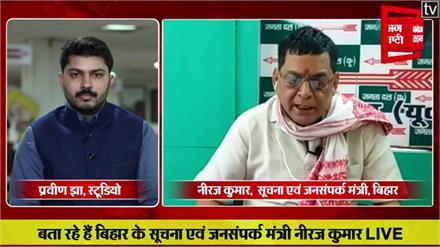 बिहार के सूचना एवं जनसंपर्क मंत्री नीरज कुमार LIVE