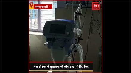 उत्तरकाशी के जिला अस्पताल को गेल इंडिया ने सौंपा 575 पीपीई किट, डीएम ने शुक्रिया अदा किया
