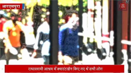 रिपोर्ट नेगेटिव आने पर आरएसपुरा के राधास्वामी आश्रम से 244 लोगों को भेजा गया घर