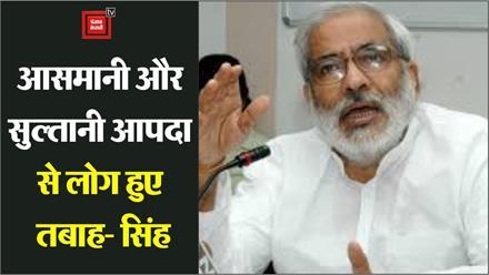 RJD नेता रघुवंश प्रसाद सिंह ने मोदी सरकार पर किया वार- 'आसमानी और सुल्तानी आपदा से लोग हुए तबाह'