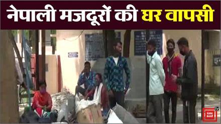 लॉकडाउन में फंसे नेपाली मजदूरों की घर वापसी, खुशी से खिले चेहरे