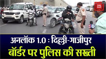 दिल्ली-गाजीपुर बॉर्डर पर पुलिस की सख्ती, केवल Pass वालों की Entry