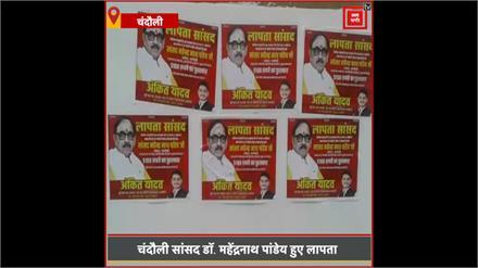 BJP सांसद के लापता होने के लगे पोस्टर, ढूंढकर लाने वाले को 5100 रुपए का इनाम घोषित