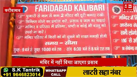 8 जून को खुलेगा कालीबाड़ी मंदिर ! बिना मास्क, Aarogya Setu एप के प्रवेश होगा वर्जित