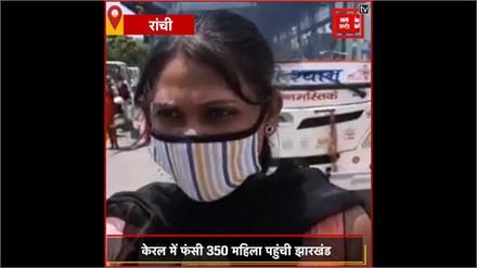केरल से 350 महिला यात्री पहुंची हटिया स्टेशन, फ़ैक्टरी मालिक द्वारा किया जाता था परेशान