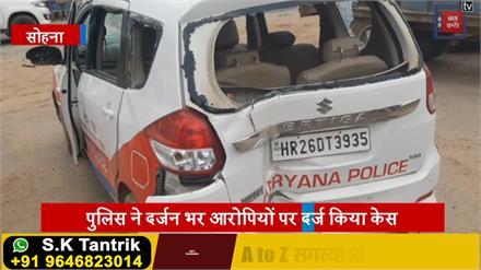 Sohna में पुलिस टीम पर हमला, दो मौके से भागे...एक पुलिसकर्मी को बना लिया गया बंधक