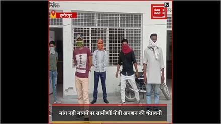 भीषण गर्मी में हमीरपुर के लोगों को नही मिल रहा पेयजल, ग्रमीणों ने दी अनशन की चेतावनी