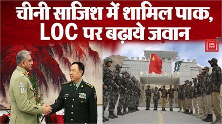 POK में हुई 20000 जवानों की तैनाती, चीन-पाक मिल कर रच रहे षड्यंत्र