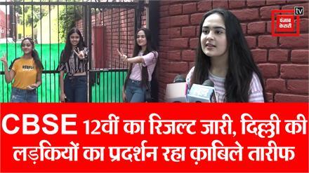 CBSE 12th Result 2020: दिल्ली के इस स्कूल की लड़कियों का प्रदर्शन रहा क़ाबिले तारीफ