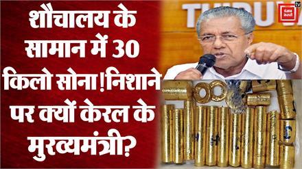 केरल में 30 किलो सोने का क्यों हुआ सियासी बवाल, जानिए क्या है सोना तस्करी कांड?