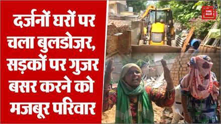 दिल्ली में चला आशियाने पर बुलडोज़र, कोरोना महामारी में दर्जनों लोग हुए बेघर