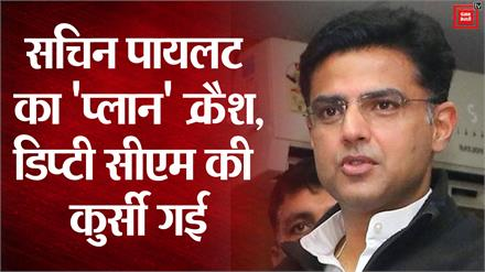 Rajasthan Political Crisis : Sachin Pilot का 'Plan' क्रैश, Deputy CM की कुर्सी गई