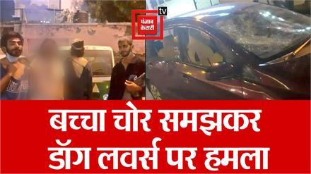 दिल्ली : बच्चा चोर समझकर डॉग लवर्स पर हमला, किया लहूलुहान