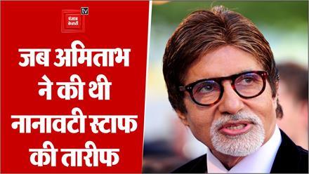 Video Viral: जिस Hospital में भर्ती है Amitabh Bachchan, उसके मेडिकल स्टाफ को बताया था ईश्वर का रुप