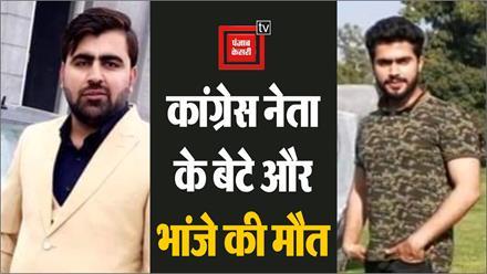 कार और ट्रक की टक्कर में कांग्रेस नेता के बेटे और भांजे की मौत