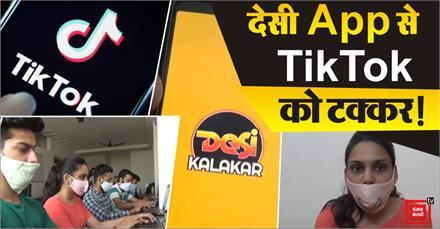 Haryana के युवाओं ने तोड़ा China का घमंड, #TikTok की टक्कर में बना डाली App | Desi Kalakar App